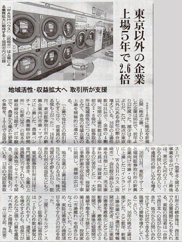2017-01-03スタッフ注目記事.jpg