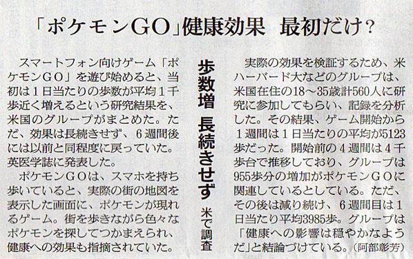 2017-01-04スタッフ注目記事.jpg
