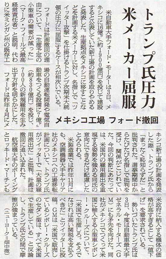 2017-01-05スタッフ注目記事.jpg