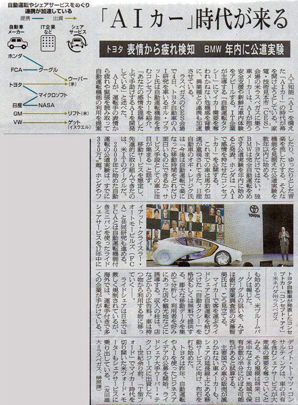 2017-01-06スタッフ注目記事.jpg