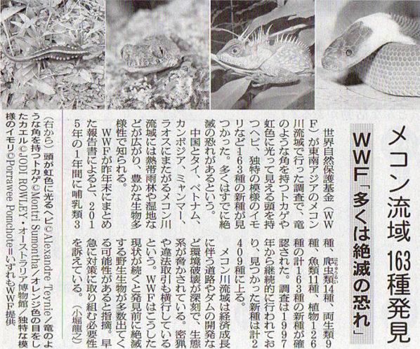 2017-01-08スタッフ注目記事.jpg