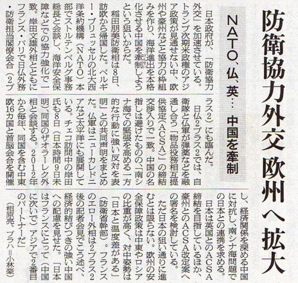 2017-01-09スタッフ注目記事.jpg
