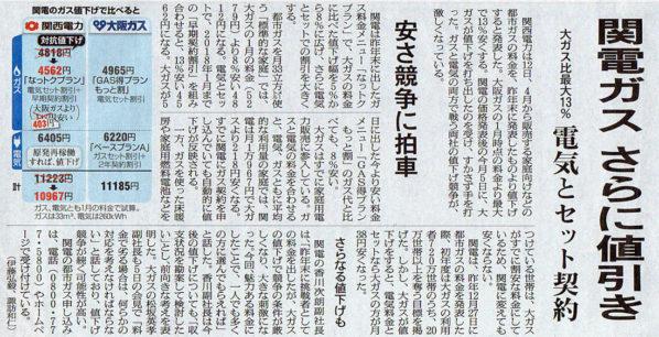 2017-01-13スタッフ注目記事.jpg