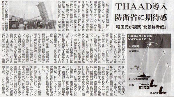 2017-01-14スタッフ注目記事.jpg
