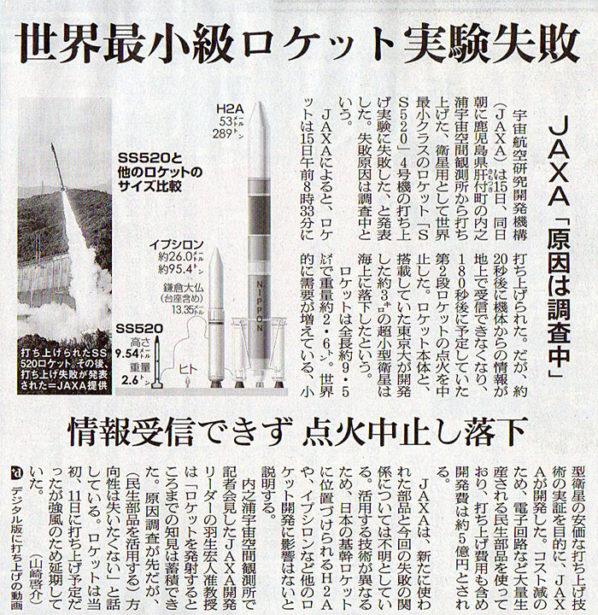 2017-01-16スタッフ注目記事.jpg