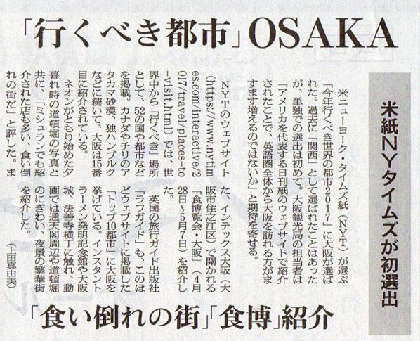 2017-01-19スタッフ注目記事.jpg