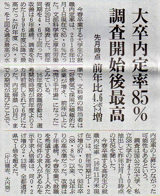 2017-01-21スタッフ注目記事.jpg