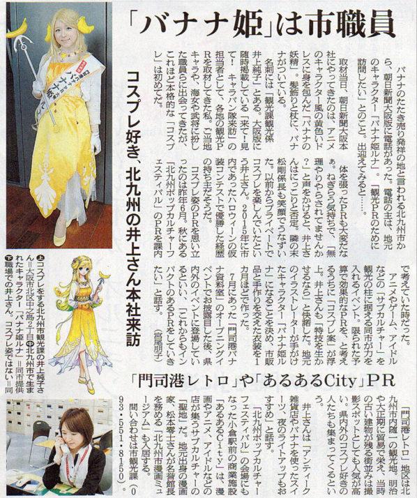2017-01-24スタッフ注目記事.jpg