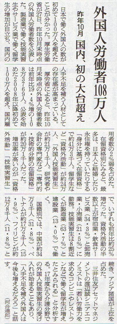 2017-01-28スタッフ注目記事.jpg