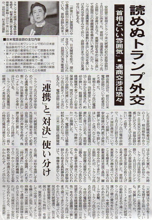 2017-01-30スタッフ注目記事.jpg