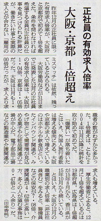 2017-02-01スタッフ注目記事.jpg