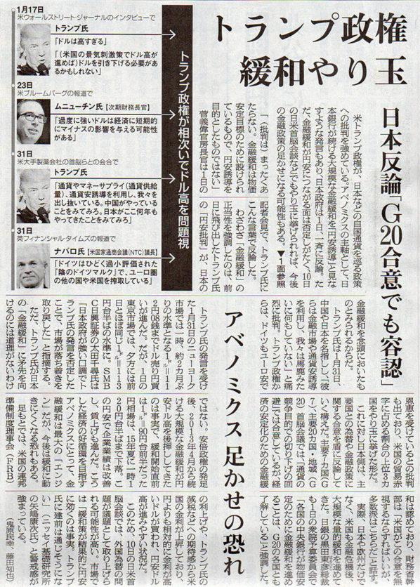 2017-02-02スタッフ注目記事.jpg