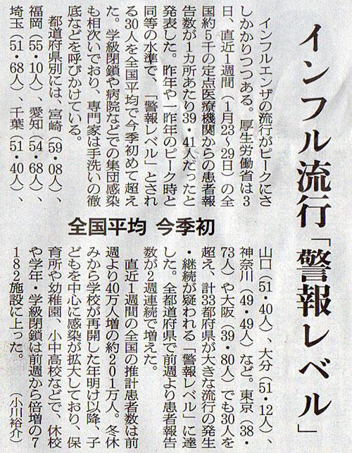 2017-02-04スタッフ注目記事.jpg