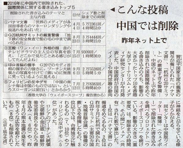 2017-02-05スタッフ注目記事.jpg