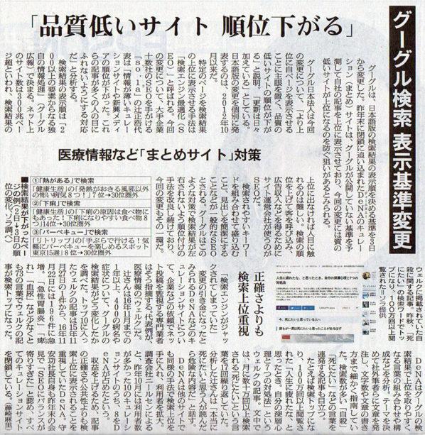 2017-02-07スタッフ注目記事.jpg