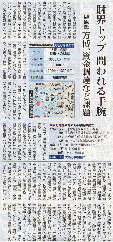 2017-02-08スタッフ注目記事.jpg
