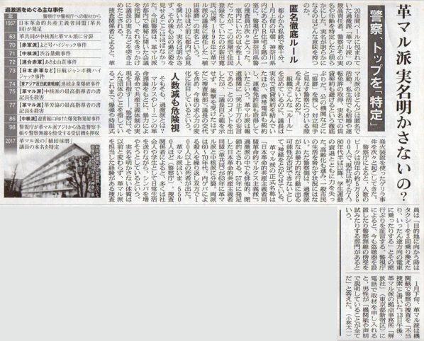2017-02-14スタッフ注目記事.jpg