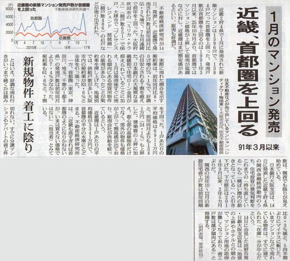 2017-02-15スタッフ注目記事.jpg
