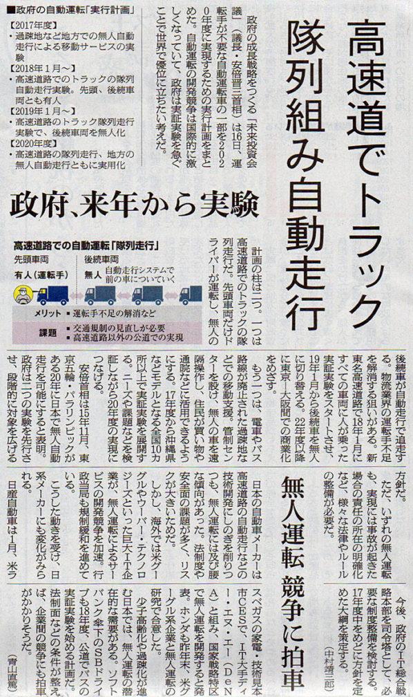 2017-02-17スタッフ注目記事.jpg