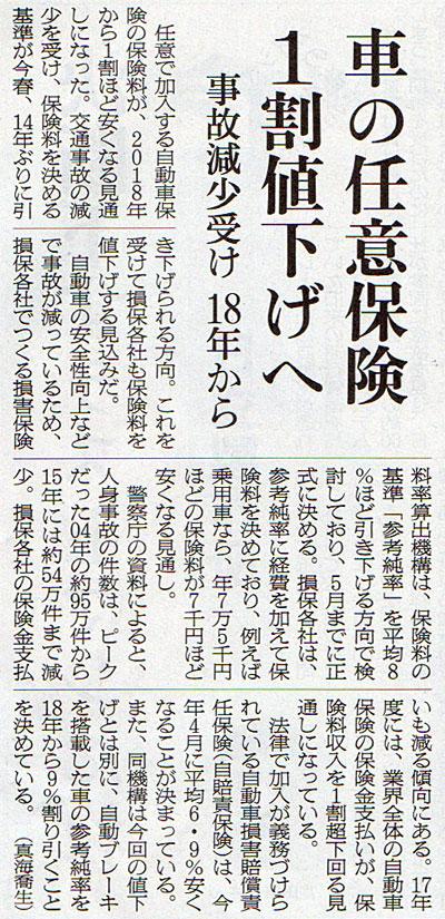 2017-02-20スタッフ注目記事.jpg