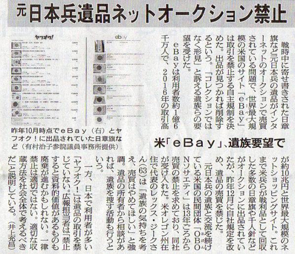 2017-02-24スタッフ注目記事.jpg