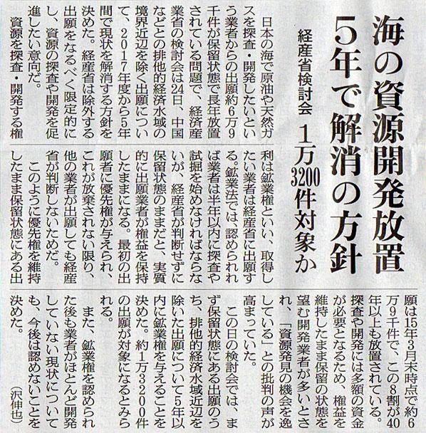 2017-02-25スタッフ注目記事.jpg