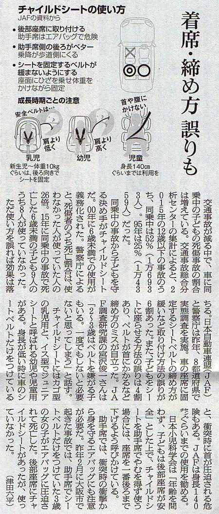 2017-02-26スタッフ注目記事.jpg