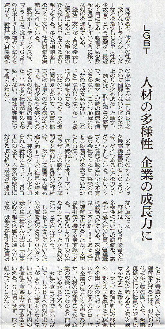 2017-02-28スタッフ注目記事.jpg