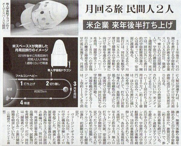 2017-03-01スタッフ注目記事.jpg