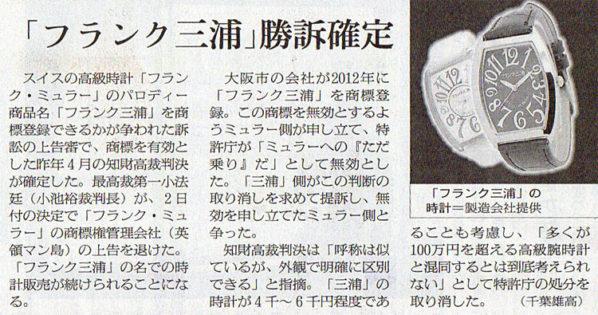 2017-03-07スタッフ注目記事.jpg