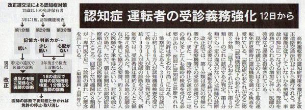 2017-03-10スタッフ注目記事.jpg