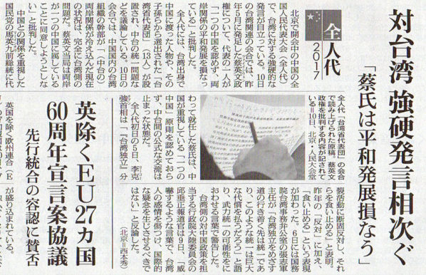 2017-03-11スタッフ注目記事.jpg