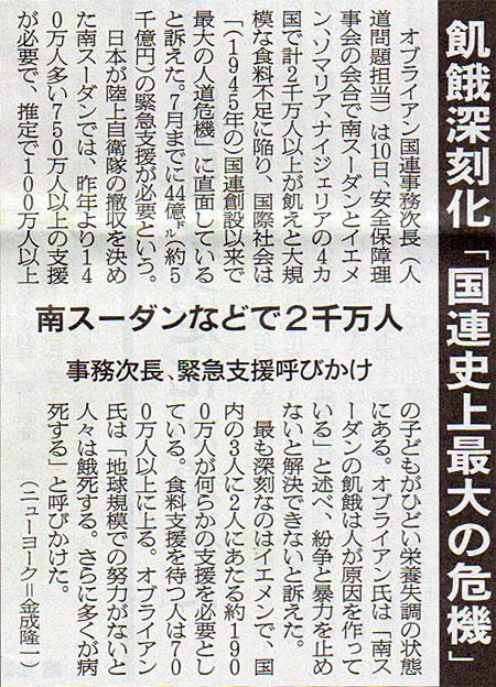 2017-03-12スタッフ注目記事.jpg