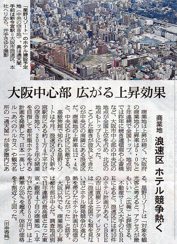 2017-03-22スタッフ注目記事.jpg
