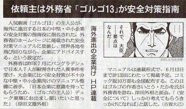 2017-03-23スタッフ注目記事.jpg