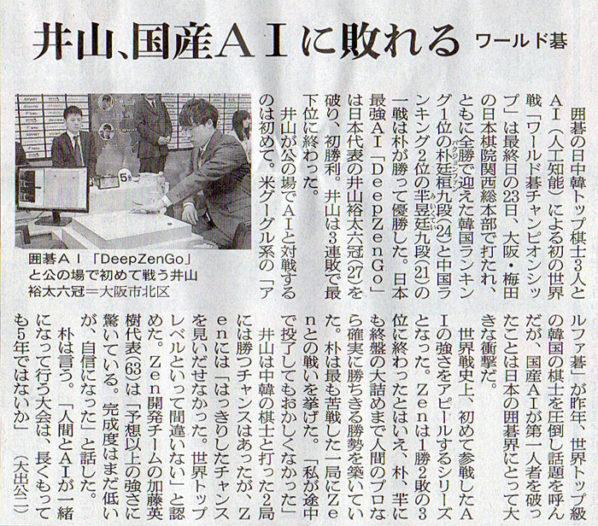 2017-03-24スタッフ注目記事.jpg