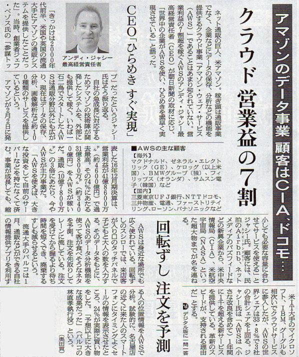 2017-03-28スタッフ注目記事.jpg