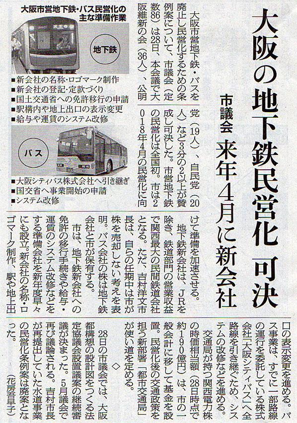 2017-03-29スタッフ注目記事.jpg