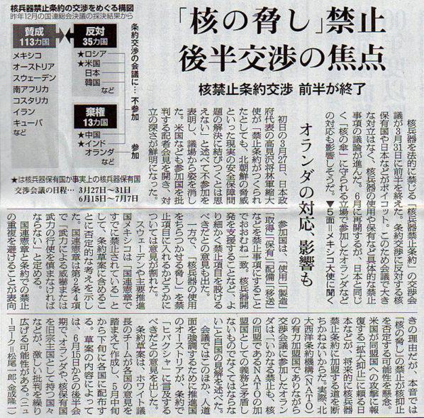 2017-04-02スタッフ注目記事.jpg