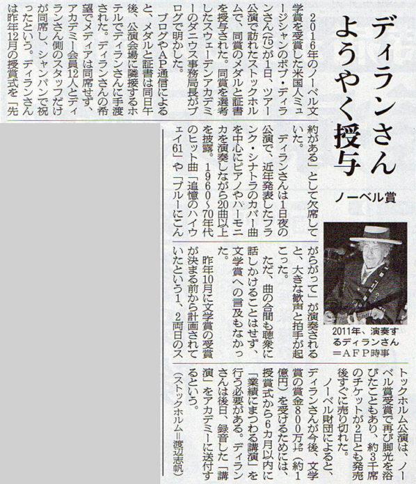 2017-04-03スタッフ注目記事.jpg