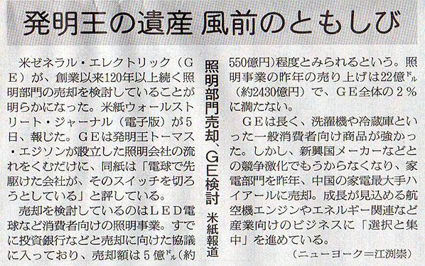2017-04-07スタッフ注目記事.jpg