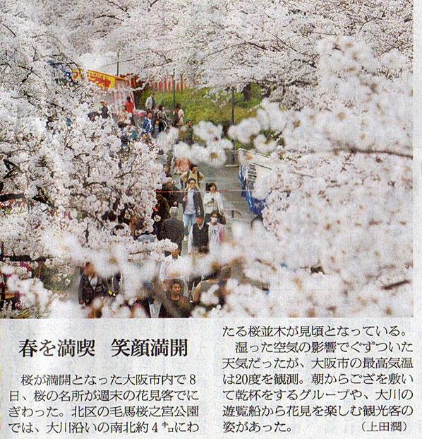 2017-04-09スタッフ注目記事.jpg