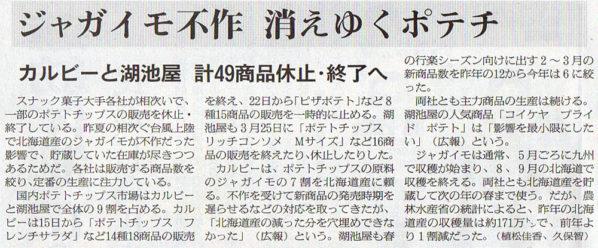 2017-04-11スタッフ注目記事.jpg
