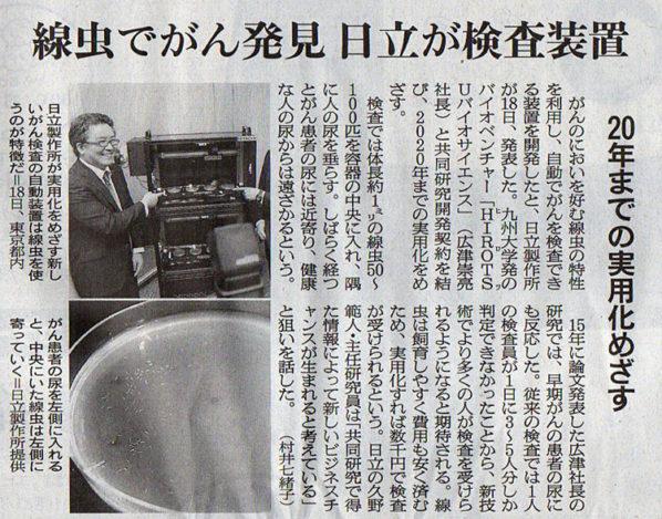 2017-04-19スタッフ注目記事.jpg