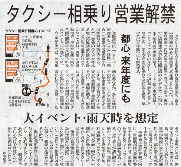 2017-04-21スタッフ注目記事.jpg