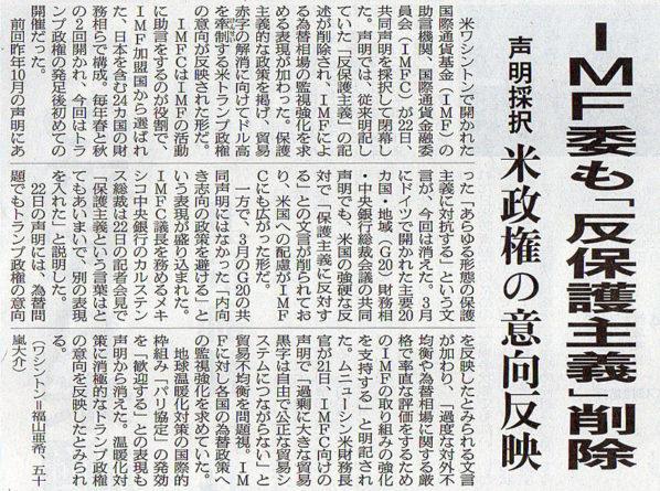 2017-04-24スタッフ注目記事.jpg