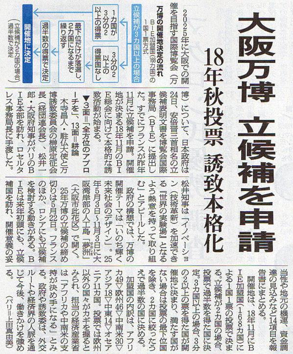 2017-04-25スタッフ注目記事.jpg