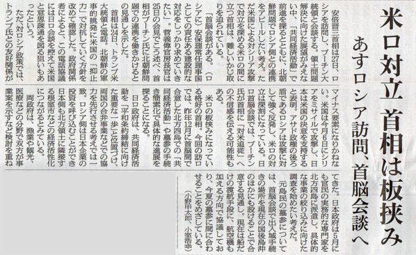 2017-04-26スタッフ注目記事.jpg