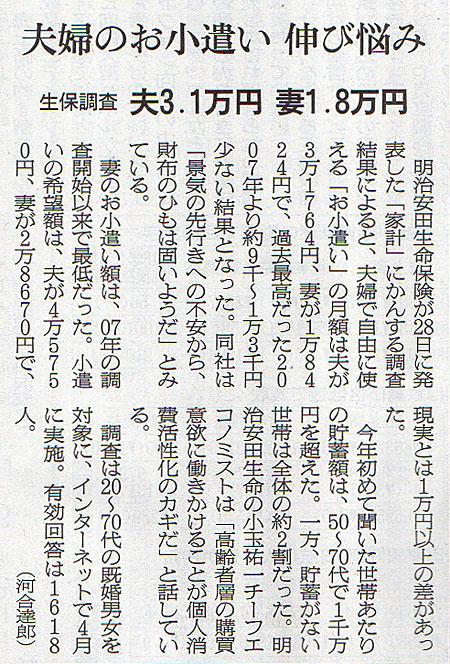 2017-04-29スタッフ注目記事.jpg