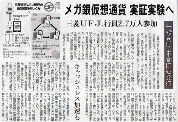 2017-04-30スタッフ注目記事.jpg